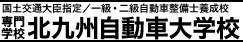 文部科学省大臣認定職業実践専門課程(一級自動車整備科・二級自動車整備科) 専門学校 北九州自動車大学校