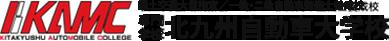 国土交通大臣指定/一級・二級自動車整備士養成校 北九州自動車大学校